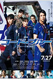 Subtitles Code Blue the Movie - subtitles english 1CD srt (eng)